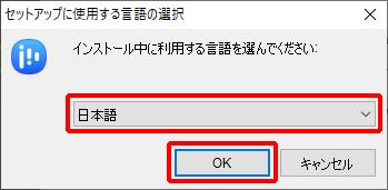 EaseUS Video Editor インストーラー 言語の選択