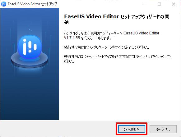 EaseUS Video Editor インストーラー 開始画面