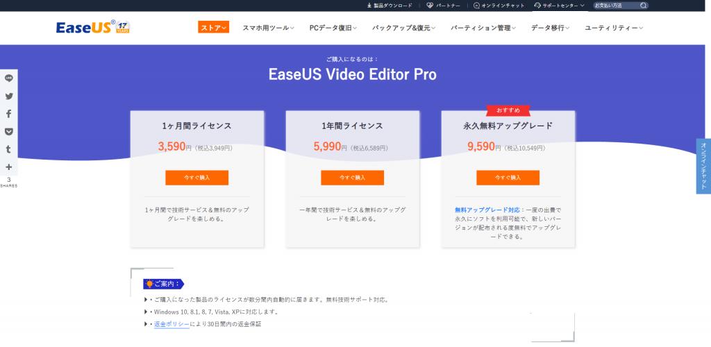 EaseUS Video Editor ライセンス