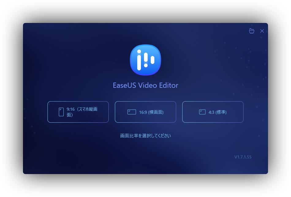 EaseUS Video Editor 起動画面