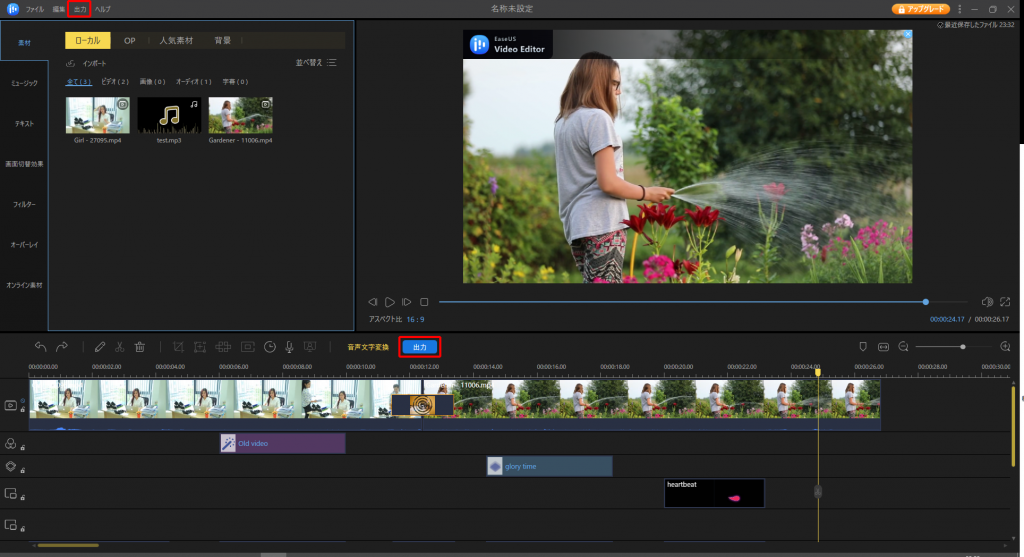 EaseUS Video Editor 動画の出力