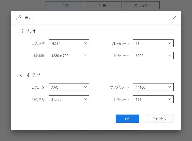 EaseUS Video Editor 動画出力詳細設定