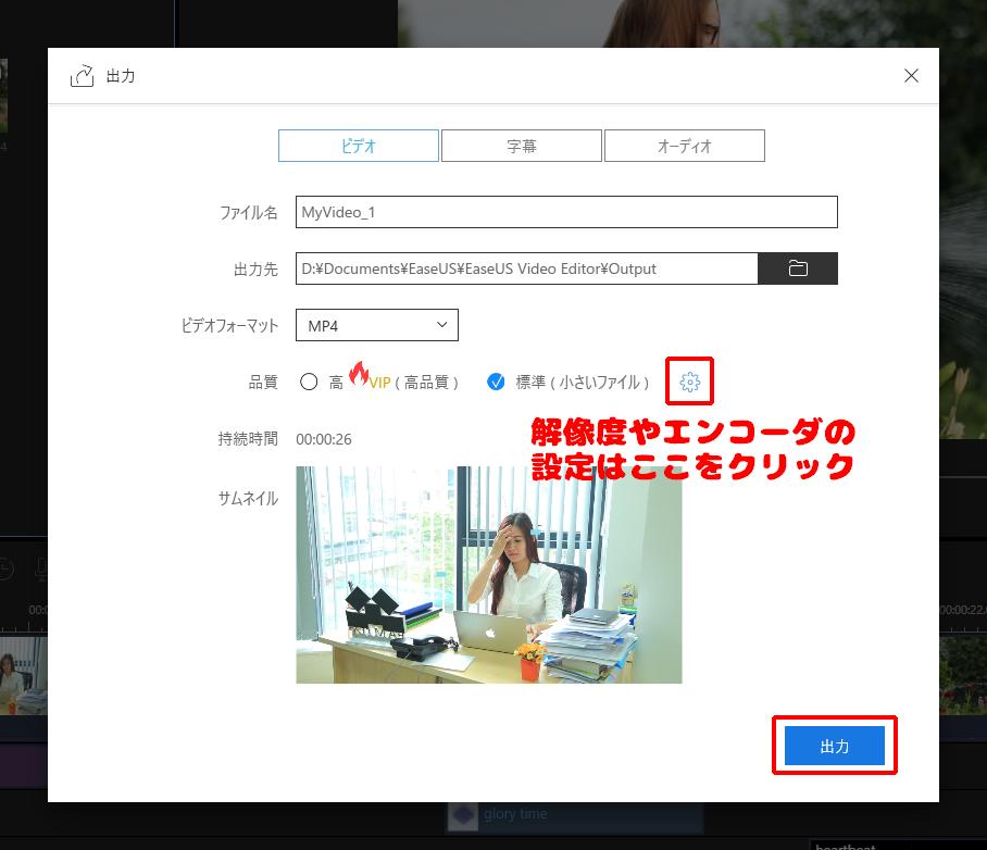 EaseUS Video Editor 動画出力設定