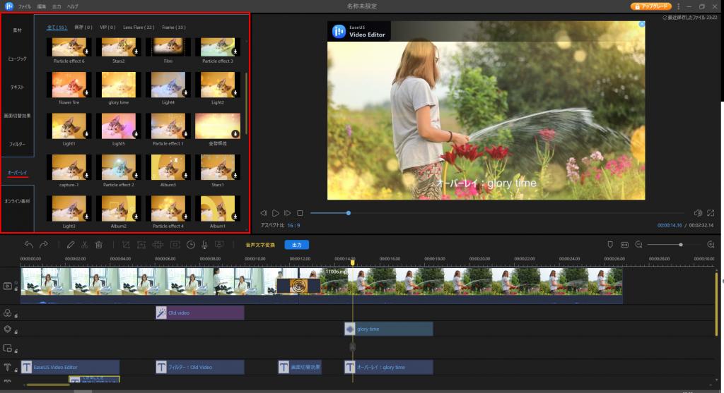 EaseUS Video Editor オーバーレイ