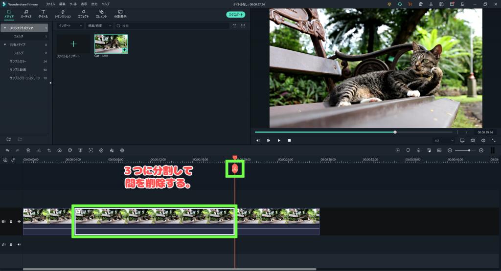 Filmora 動画クリップを分割して不要部分を削除