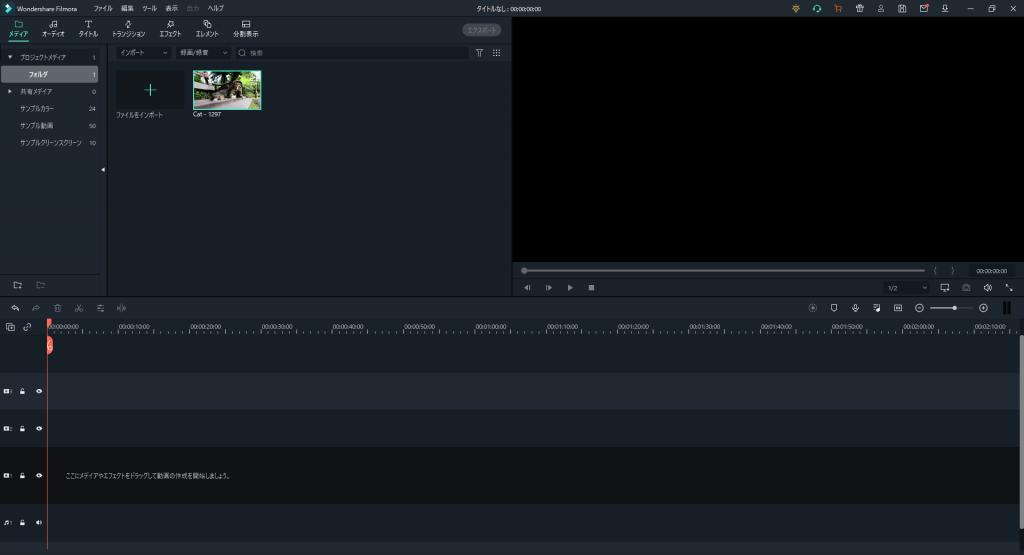Filmora メディアファイルのインポート完了