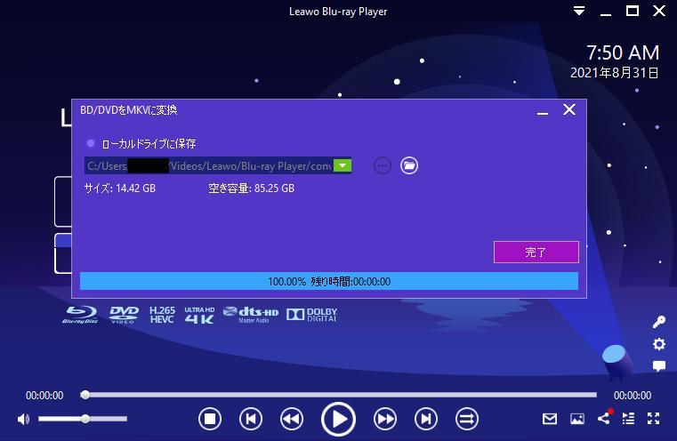 Leawo Blu-ray Player 変換完了