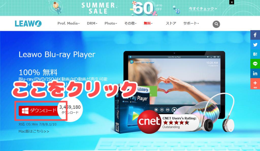 Leawo Blu-ray Player のダウンロード