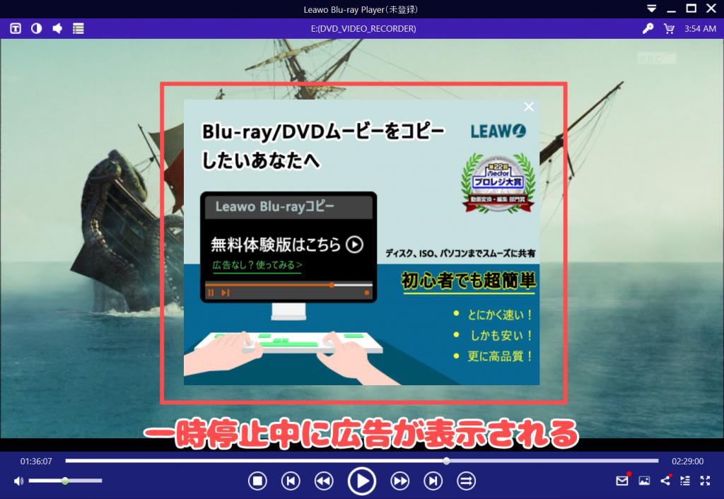 Leawo Blu-ray Player 無料版の広告表示