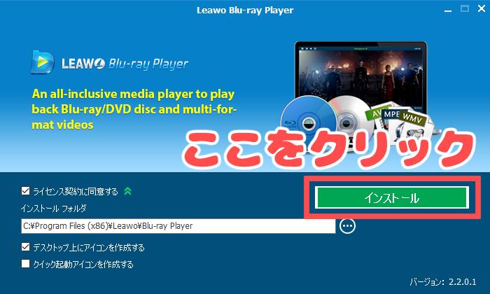 Leawo Blu-ray Player インストール開始