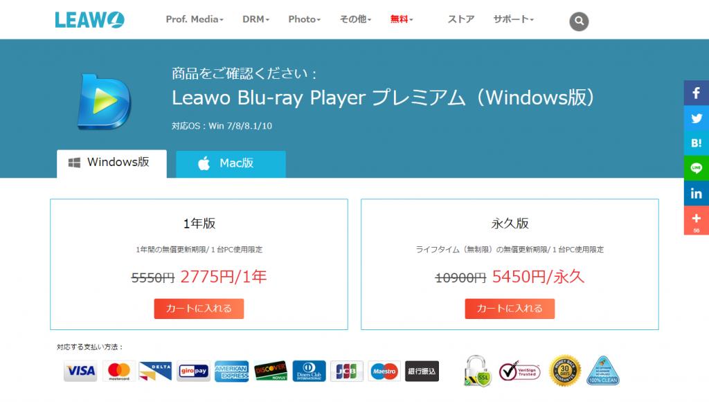 Leawo Blu-ray Player プラン