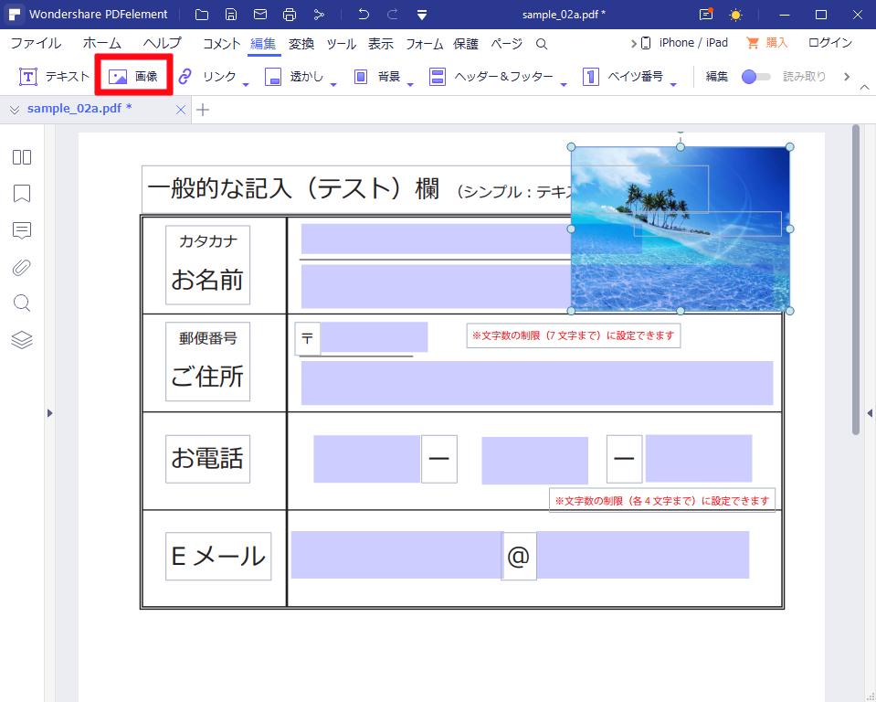 PDFelement 画像の追加