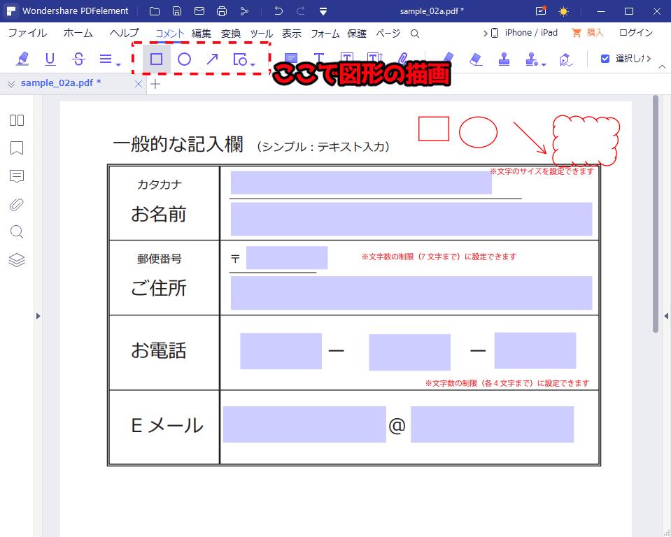 PDFelement 図形描画
