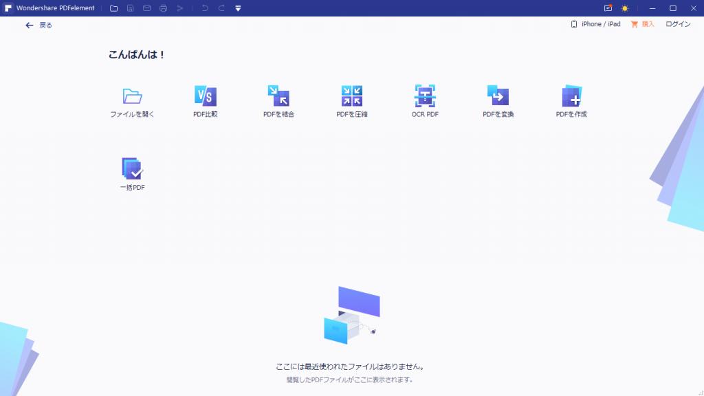 PDFelement 起動画面