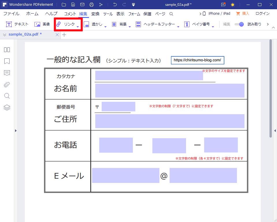 PDFelement リンク