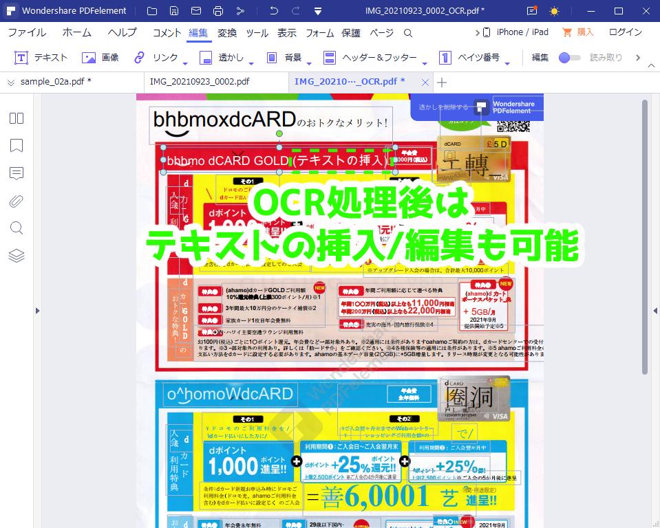 PDFelement OCR