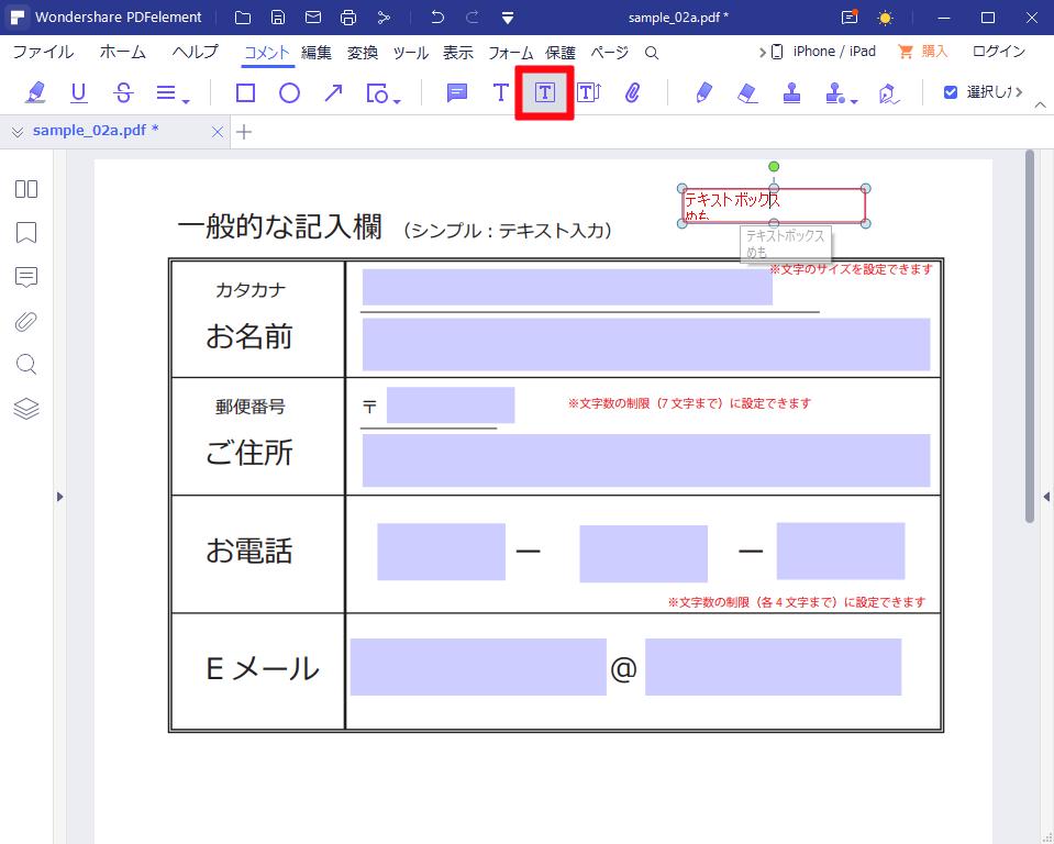 PDFelement テキストボックス