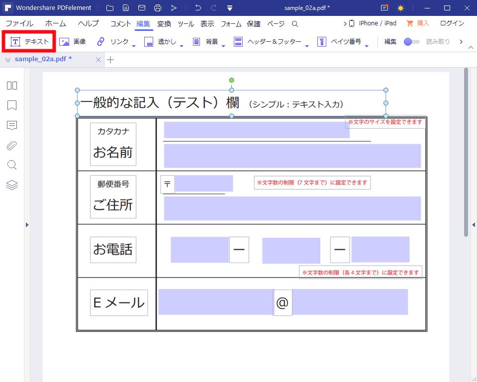 PDFelement テキスト編集