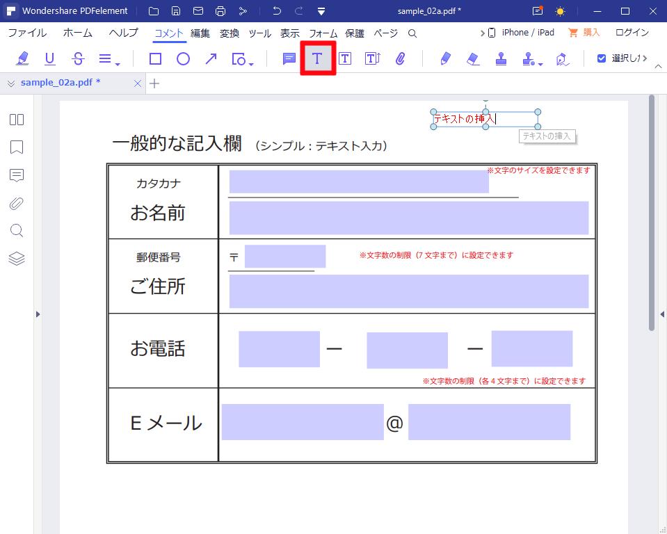 PDFelement タイプライター